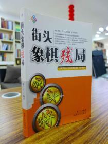 街头象棋残局—陈广仁 编著