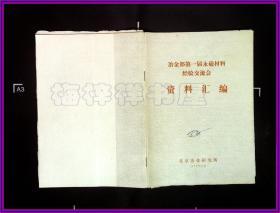 冶金部第一届永磁材料经验交流会资料汇编1978