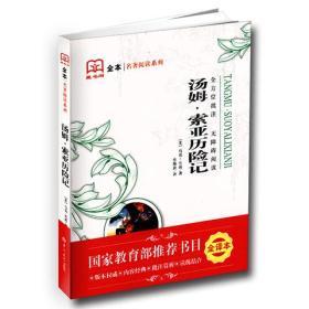 藏书阁全本名著阅读系列 汤姆·索亚历险记 全方位批注 无障碍阅读(美)马克·吐温著