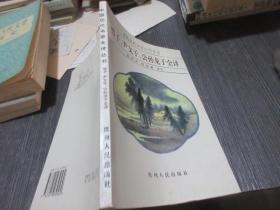 中国历代名著全译丛书;慎子.尹文子.公孙龙子全译