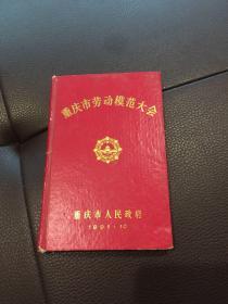 重庆市劳动模范大会笔记本一本(空白) 1991·10