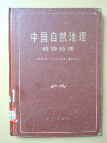 中国自然地理-动物地理