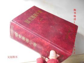 默克兽医手册·第七版( 一版一印 仅印5000册)