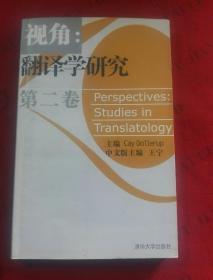 视角:翻译学研究.第二卷
