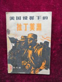美国侵略下的拉丁美洲 57年1版1印 包邮挂刷