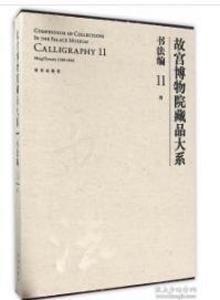 (故宫博物院藏品大系)书法编11(明) 1D25c