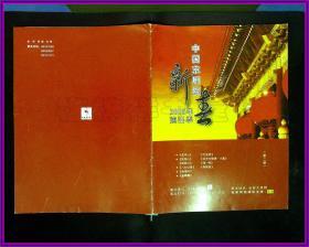 节目单 中国京剧院新春2005
