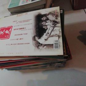 《文史》杂志30本