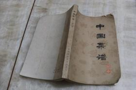中国菜谱:湖南(馆藏图书  平装32开  1979年6月1版1印  印数35千册  有描述有清晰书影供参考)