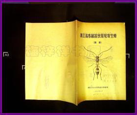 浙江省水稻害虫常见寄生虫1978 图版