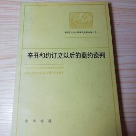 辛丑和约订立以后的商约谈判:帝国主义与中国海关资料丛编之十一