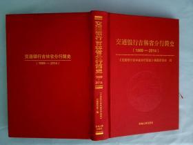交通银行吉林省分行简史(1909-2014)