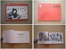 《奠基西北》7,50开沈尧伊等绘,连环画2018出版,5526号,连环画
