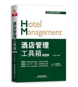 酒店管理工具箱(第3版)