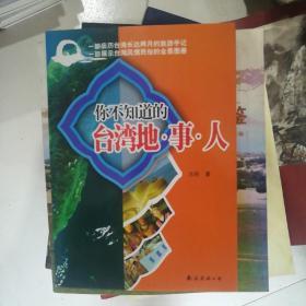 你不知道的台湾地•事•人