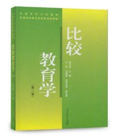 高等学校文科教材 比较教育学 (第三版)杨汉清主编 人民教育出版社