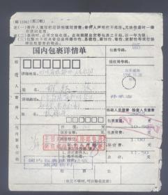 包裹单:山东威海1998.10.20.初付,寄成都包裹单
