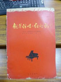 钢琴伴唱《红灯记》—附毛语录一则 以及《人民画报》1968年第九期评论文章一则