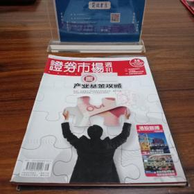 【财经类杂志】证券市场周刊,2017年35,总第2294期。产业基金攻略