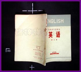 北京市中学课本 英语    毛语录 1972