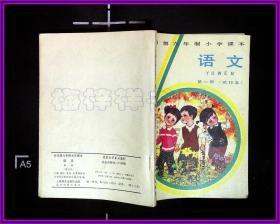 全日制六年小学课本 语文 第一册 试行本