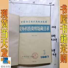 国外科技资料馆藏目录(环境污染与保护)1987    1-6精装合订本