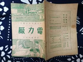 民国书 电力厂(少年应用科学丛书) 赵佩之 孙醉经编 世界书局(H4-4)