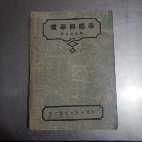 电学与磁学  电工图书出版社