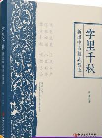 字里千秋:新出中古墓志赏读