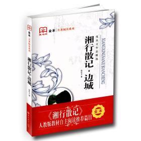 藏书阁全本名著阅读系列 湘行散记·边城 全方位批注 无障碍阅读 沈从文著