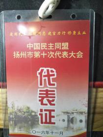 民盟扬州市第十次代表大会代表证