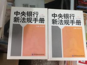 2011中央银行新法规手册(上下册)