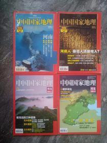 (含地图)4本合售《中国国家地理》期刊 ,共4本,2008年5月/7月总第571期/573期,河南专辑 上、下,2015年1月/2月总第651期/652期,河北专辑上、下。河北+河南,收藏精品 ZH