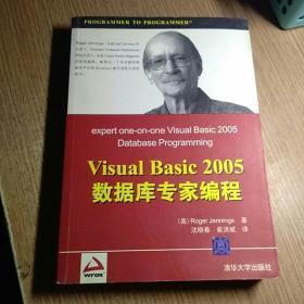 Visual Basic 2005数据库专家编程