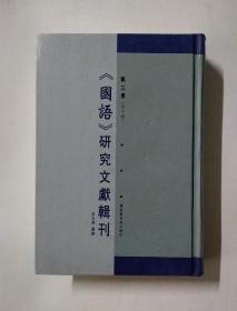 《国语》研究文献辑刊第三册