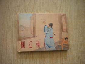 《闹江州》,50开精装卜孝怀绘,连环画2012.8出版,5804号,连环画