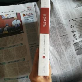 敦煌曲初探/近代散佚戏曲文献集成·理论研究编3