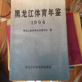 黑龙江体育年鉴.1994