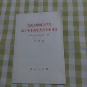 在庆祝中国共产党成立七十周年大会上的讲话一九九一年七月一日