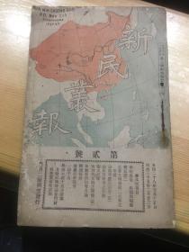 晚清政论期刊 新民丛报 第贰号 光绪二十八年一月出版 图是实物