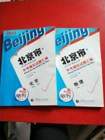 北京市中考模拟试题汇编 化学  物理  2009年中考考生专用,化学第4-5.17页有字迹 物理有一小部分题已经做过