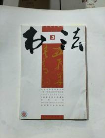 书法月刊2011.3