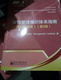 项目管理知识体系指南:PMBOK指南