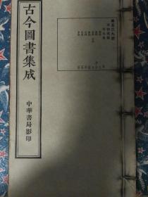 古今图书集成.草木典第五三九册.