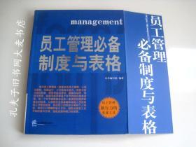 《员工管理必备制度与表格》企业管理出版社