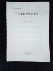 中华指纹发明史考