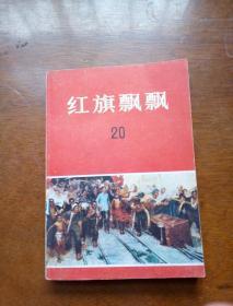 红旗飘飘20(刘少集专集)(1980年一版一印新书未使用)