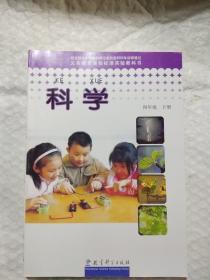 科学   四年级///下册///义务教育课程标准实验教科书