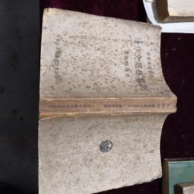 立信商业丛书 商业应用文作法(民国三十六年)
