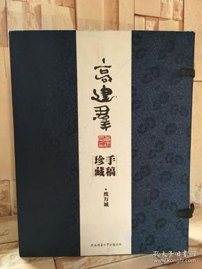 (高建群手稿版,签名钤印题词本)长篇小说《统万城》一版一印(1版1印),线装,限量1000套,签名保真,品相如图。